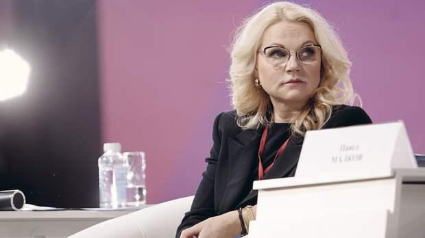Голикова заявила о готовности РФ помочь Турции в борьбе с коронавирусом