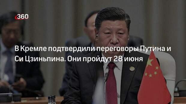 В Кремле подтвердили переговоры Путина и Си Цзиньпина. Они пройдут 28 июня