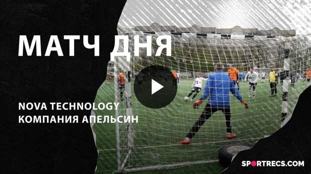 МАТЧ ДНЯ! Nova Technology - Компания Апельсин 08.05.2021