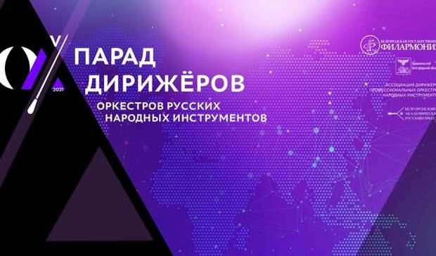 ВБелгороде пройдёт парад дирижёров