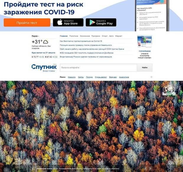 «Ростелеком» закрыл сверхзатратный национальный поисковик «Спутник»