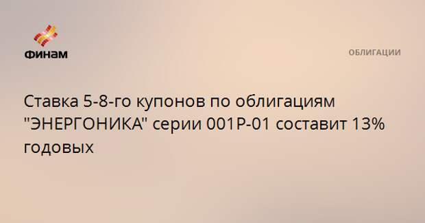 """Ставка 5-8-го купонов по облигациям """"ЭНЕРГОНИКА"""" серии 001P-01 составит 13% годовых"""