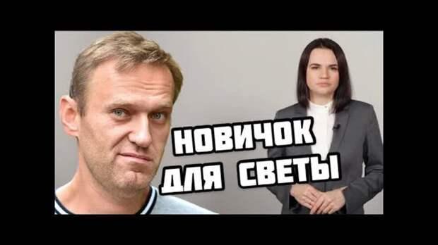 Семченко: русская разведка помогла Лукашенко. Тихановская опасается отравления новичком