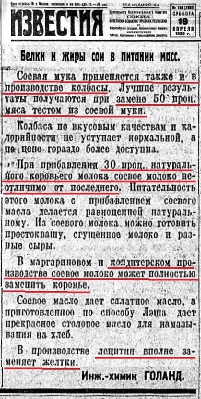 Улучшение жизни до и после революции, нужна ли была коллективизация и соевое молоко в СССР