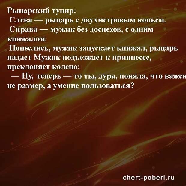 Самые смешные анекдоты ежедневная подборка chert-poberi-anekdoty-chert-poberi-anekdoty-19010606042021-14 картинка chert-poberi-anekdoty-19010606042021-14