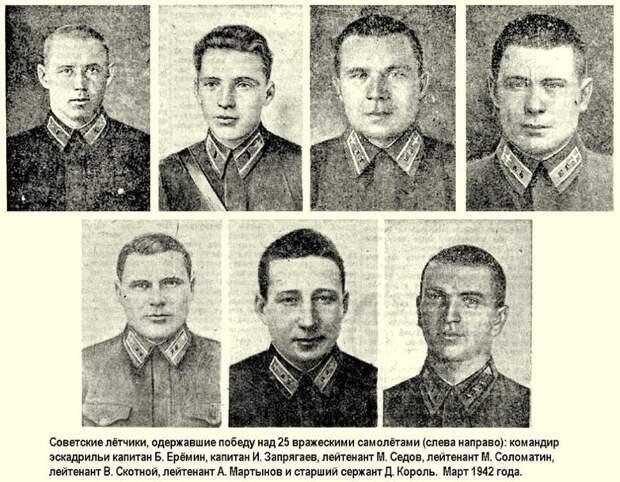 Анатомия одного подвига: о битве 7 советских истребителей против 25 немецких самолетов из первых уст