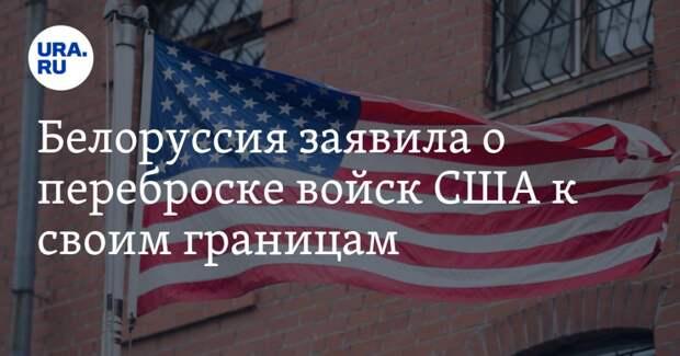 Белоруссия заявила о переброске войск США к своим границам