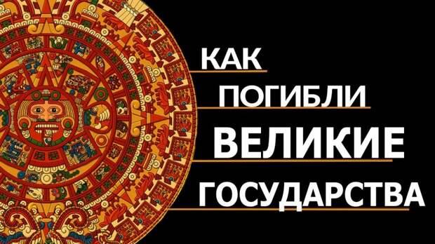 Главная тайна конкистадоров. Андрей Жуков