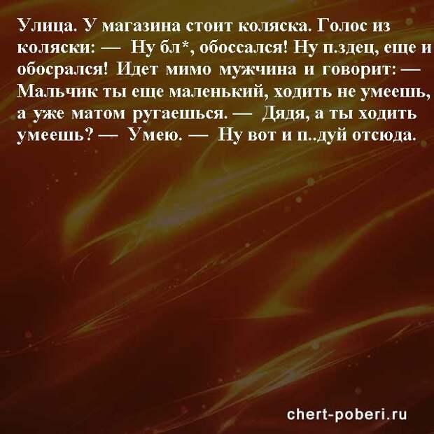 Самые смешные анекдоты ежедневная подборка chert-poberi-anekdoty-chert-poberi-anekdoty-35030424072020-20 картинка chert-poberi-anekdoty-35030424072020-20