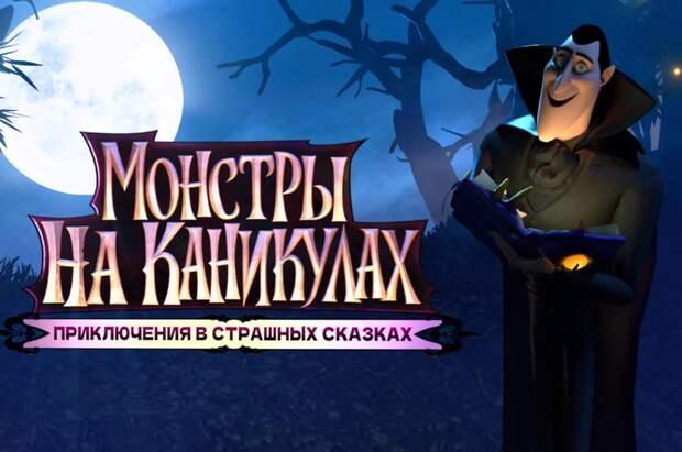 Осенью можно будет сыграть в «Монстров на каникулах»
