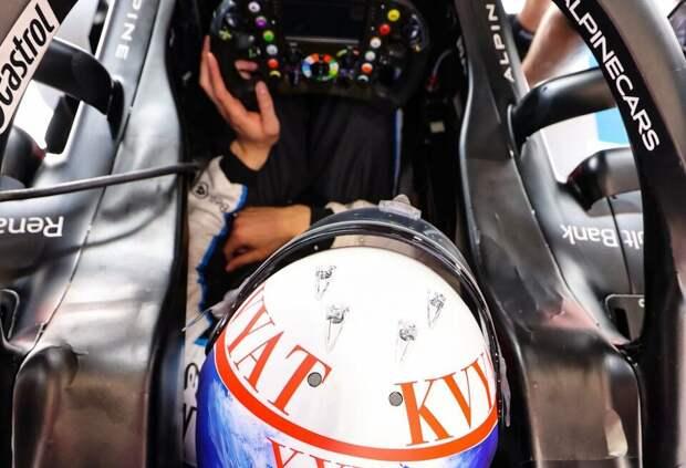 Даниил Квят показал фото из кокпита машины Alpine