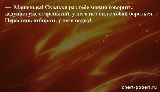 Самые смешные анекдоты ежедневная подборка chert-poberi-anekdoty-chert-poberi-anekdoty-57550230082020-18 картинка chert-poberi-anekdoty-57550230082020-18