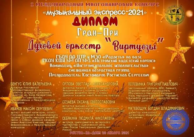 Духовой оркестр центра «Радость» победил в международном конкурсе