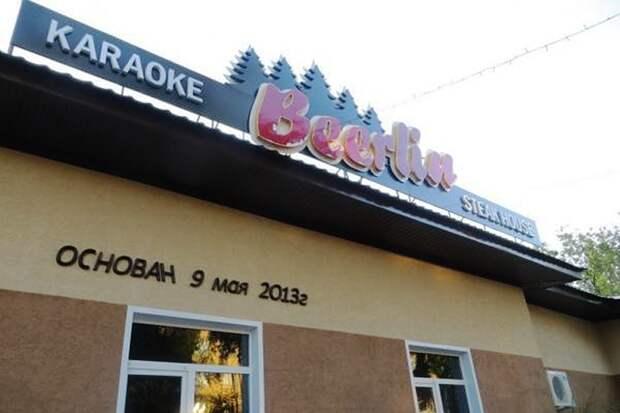 Ресторан «Берлин» в Саратовской области загорелся в День Победы