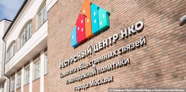 Сергунина пригласила столичные НКО к участию в конкурсе грантов мэра Москвы. Фото: Е. Самарин mos.ru
