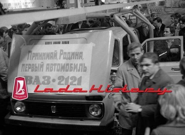 Обратите внимание на плакат на капоте авто, автоваз, автозавод, автомобили, ваз, ваз 2121, нива, ретро фото