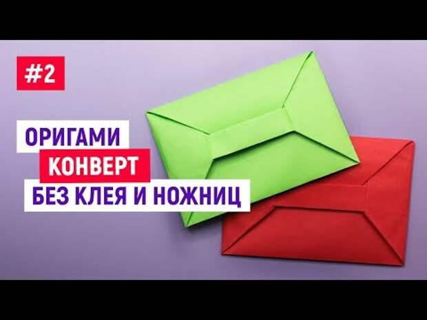 Оригами КОНВЕРТ БЕЗ КЛЕЯ И НОЖНИЦ / Как сделать конвертик из бумаги/ Ea...