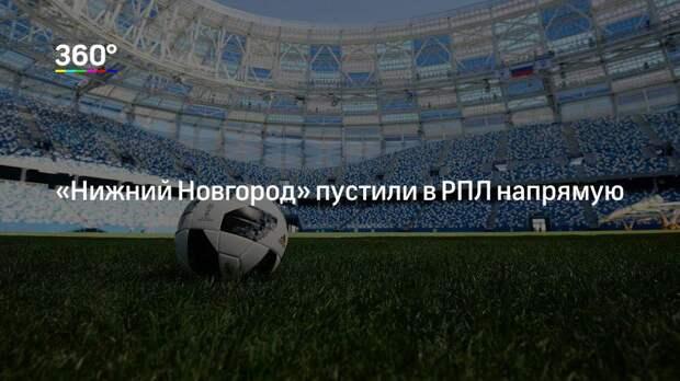 «Нижний Новгород» пустили в РПЛ напрямую