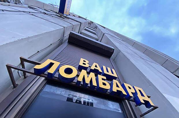 Центробанк ужесточил требования к ломбардам