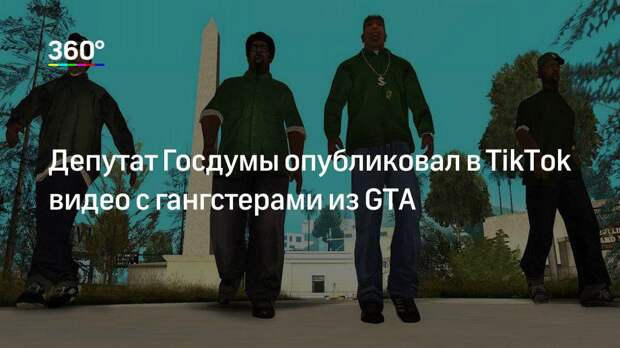 Депутат Госдумы опубликовал в TikTok видео с гангстерами из GTA