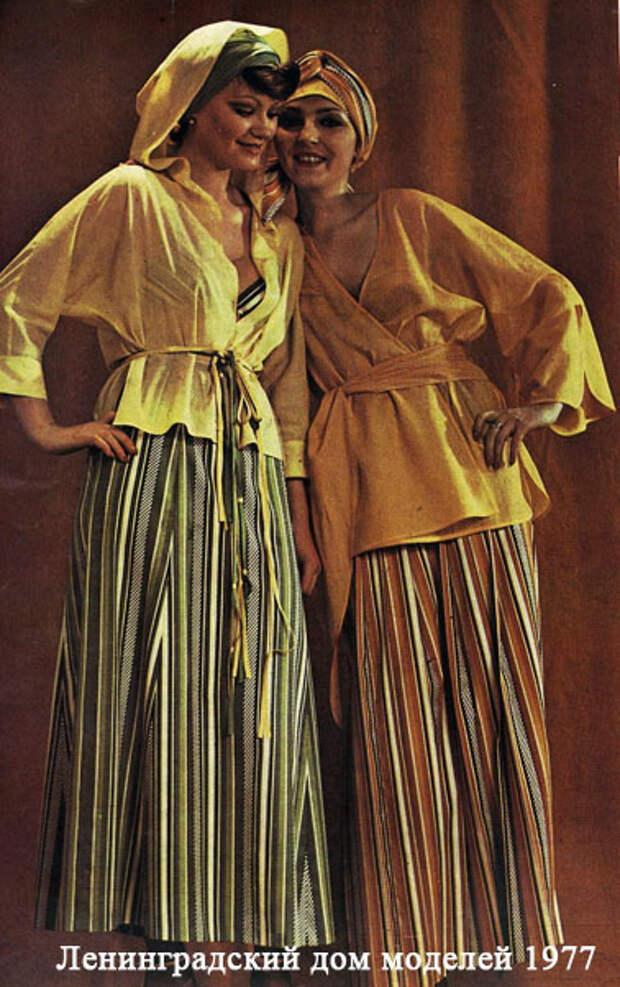 Мода-1977