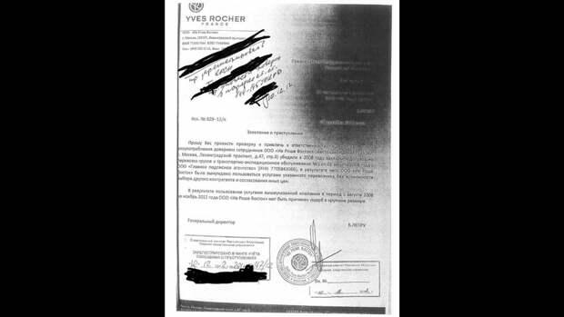 """СМИ опубликовали копию заявления """"Ив Роше"""" в СК от 2012 года"""