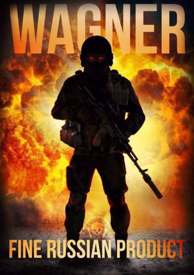 В Сети появись плакаты, посвященные бойцам ЧВК «Вагнер»