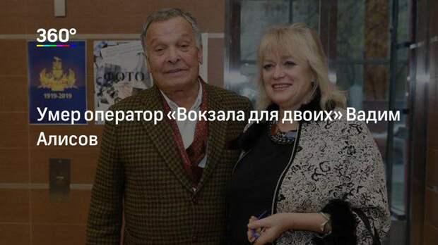 Умер оператор «Вокзала для двоих» Вадим Алисов