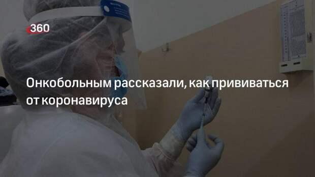 Онколог Минздрава РФ Каприн: людям с онкологией можно привиться от ковида через три месяца после агрессивной терапии