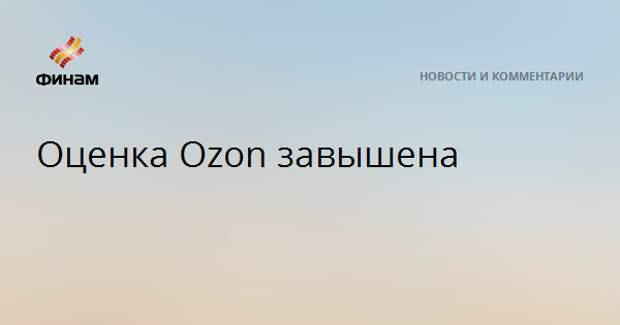 Оценка Ozon завышена