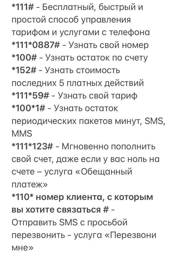 Комбинации для управления вашим номером, о которых знают далеко не все