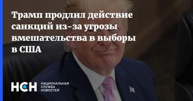 Трамп продлил действие санкций из-за угрозы вмешательства в выборы в США