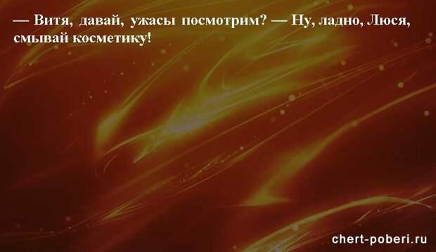 Самые смешные анекдоты ежедневная подборка chert-poberi-anekdoty-chert-poberi-anekdoty-24451211092020-6 картинка chert-poberi-anekdoty-24451211092020-6