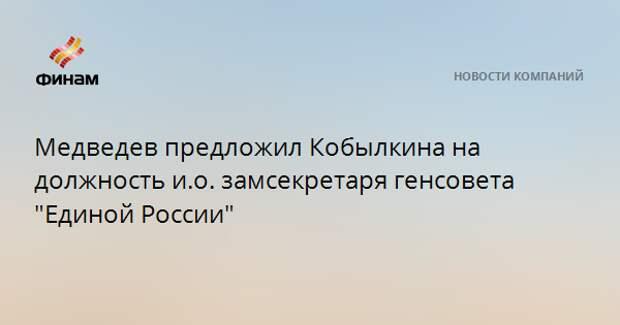 """Медведев предложил Кобылкина на должность и.о. замсекретаря генсовета """"Единой России"""""""