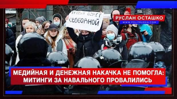 Медийная и денежная накачка не помогла: митинги за Навального провалились