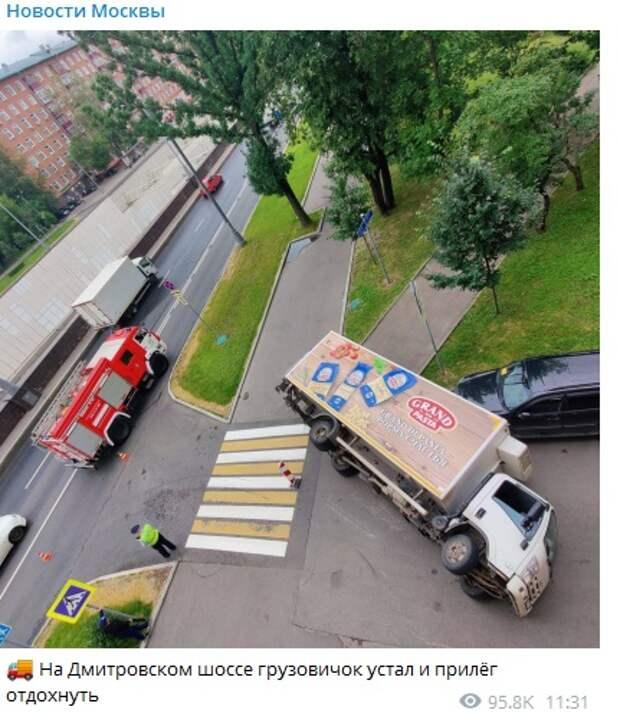 На Дмитровке перевернулся грузовик