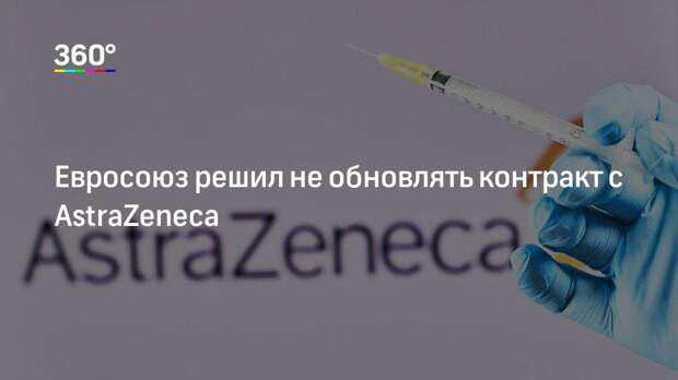 Евросоюз решил не обновлять контракт с AstraZeneca