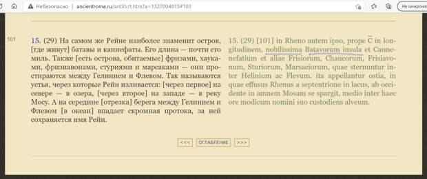 Вычеркнутая история Славян