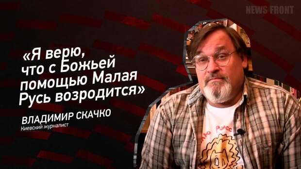 """""""Я верю, что с Божьей помощью Малая Русь возродится"""" - Владимир Скачко"""