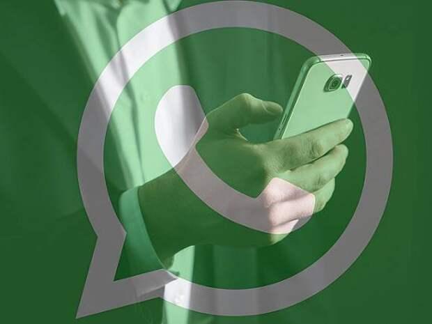 Мошенники стали обогащаться на сообщениях об изменении политики WhatsApp