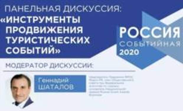 «Россия Событийная» займётся продвижением туристических событий