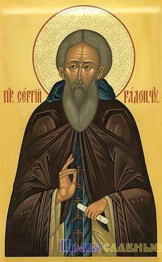 18 июля - Обретение честных мощей преподобного Сергия, игумена Радонежского (1422).