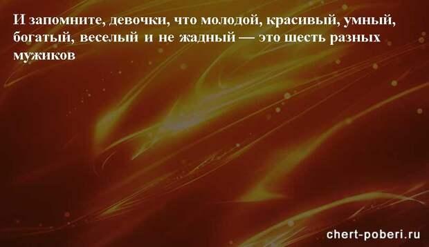 Самые смешные анекдоты ежедневная подборка chert-poberi-anekdoty-chert-poberi-anekdoty-30410521102020-5 картинка chert-poberi-anekdoty-30410521102020-5