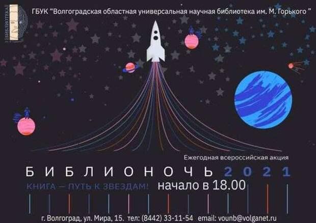 «БиблиоНочь 2021» в «Горьковке»: необъятная и прекрасная, как Космос!