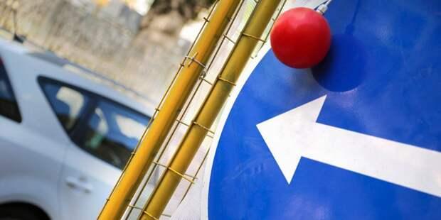 В СВАО с 13 мая вводится ограничение движения Фото: mos.ru