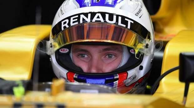 Формула 1: Сергей Сироткин – третий пилот Renault