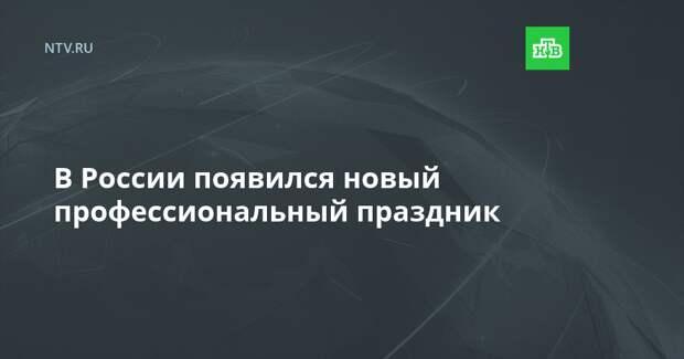В России появился новый профессиональный праздник