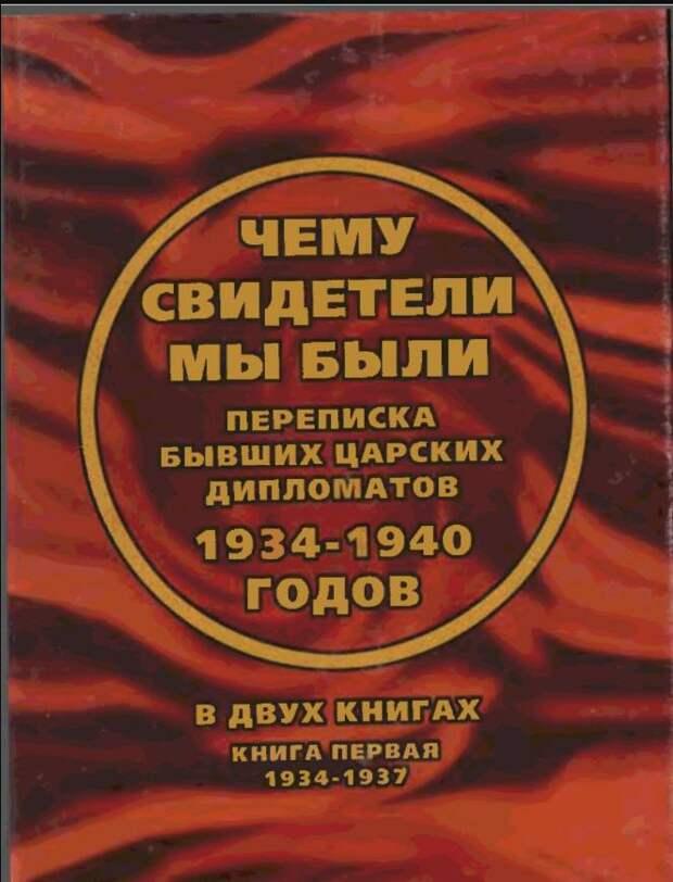 Военные и политические элиты Великобритании об армии СССР накануне войны