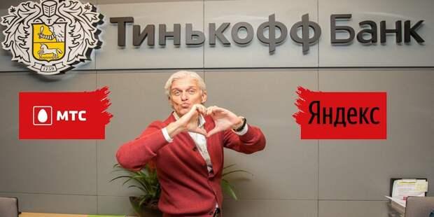 Олега «ТинькOFFнули»