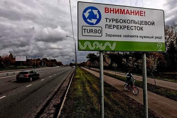 Турбоперекрёстки на дорогах России в 2021 году: всё, что нужно знать водителям
